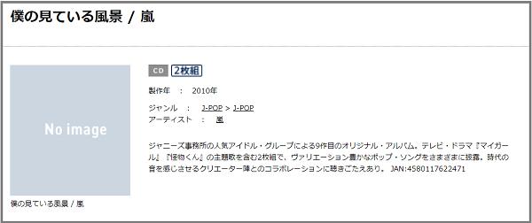 トラブル メーカー ドラマ 嵐