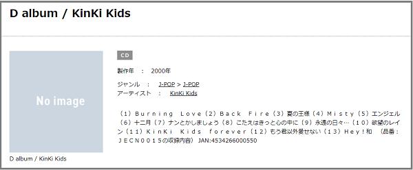 KinKi Kidsの『夏の王様』をmp3でダウンロードする方法!無料で視聴 ...